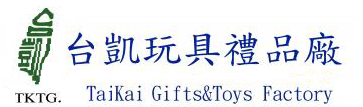 台凱玩具禮品廠 TAIKAI TOY & GIFT FACTORY